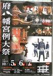 磐田市祭り