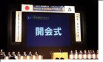 日本薬剤師会学術大会開会